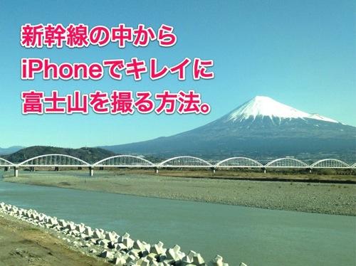 新幹線の中からiPhoneでキレイに富士山を撮る方法