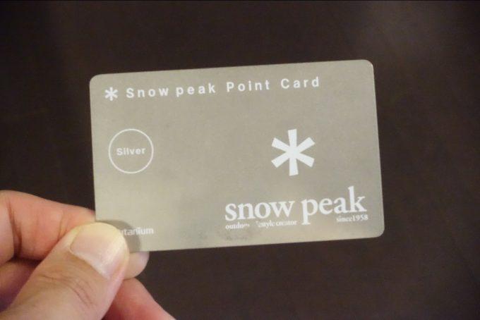 スノーピークポイントカード