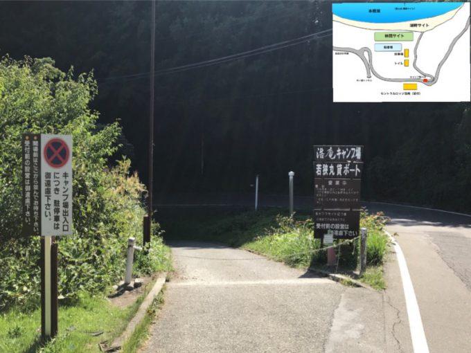 浩庵キャンプ場 入り口