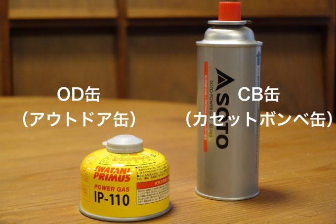 OD缶とCB缶