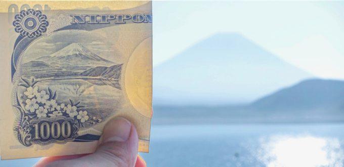 富士山千円札