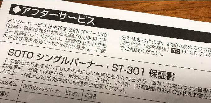 ST-301アフターサービス