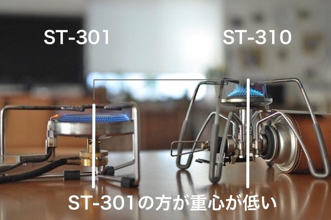 ST-301 ST-310 比較2