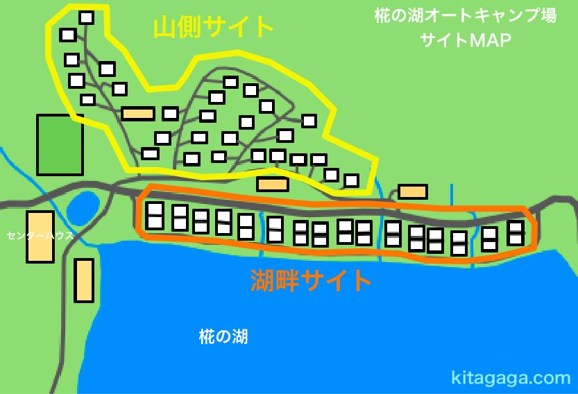 区画サイトは「山側」と「湖側」に分かれます。
