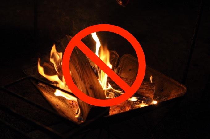 焚き火台禁止