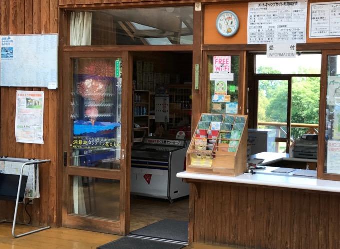 グリーンステイ洞爺湖売店