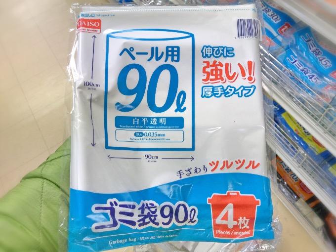 ダイソーゴミ袋90L