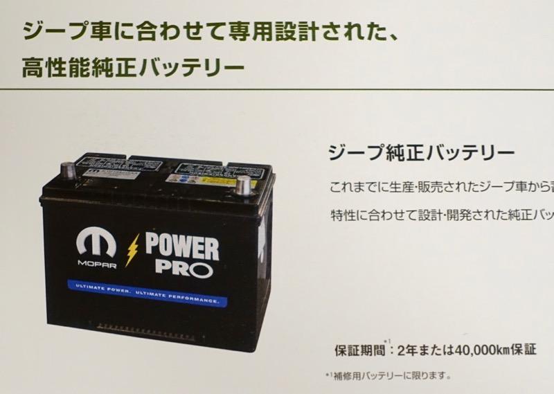 ジープ バッテリー