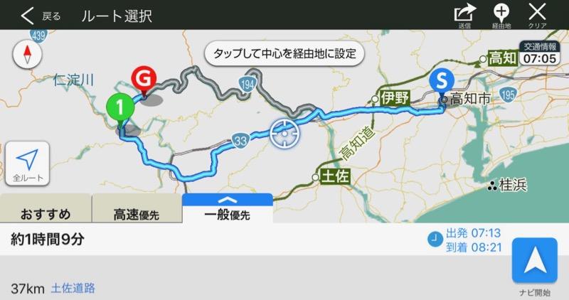 国道33号を通って越知町を抜けるルートです。