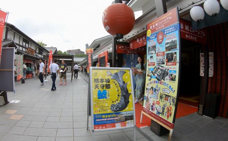 熊本ミュージアム