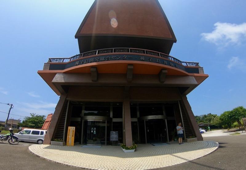 種子島博物館(鉄砲館)