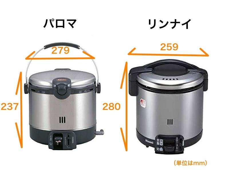 ガス炊飯器サイズ