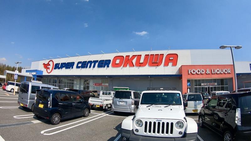 スーパーセンター オークワいなべ店