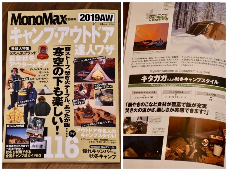 MonoMax特別編集キャンプ・アウトドア達人ワザ