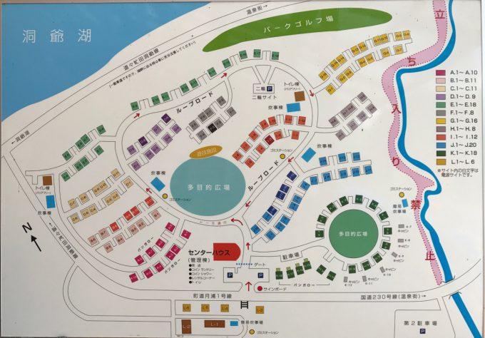 グリーンステイ洞爺湖 サイト地図