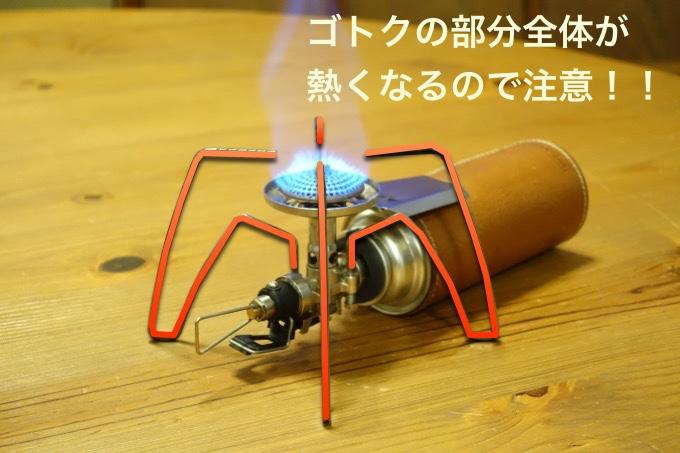 st-310 ゴトクの熱