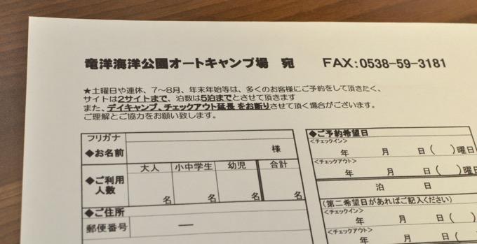 竜洋海洋公園オートキャンプ場 ファックス予約用紙