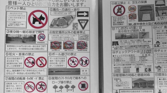 竜洋海洋公園オートキャンプ場 禁止事項