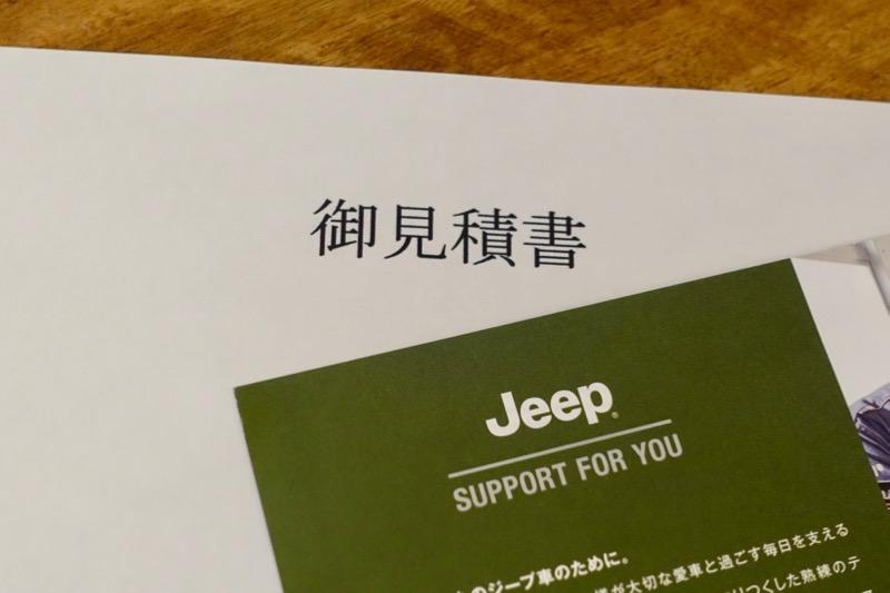ジープ 車検見積もり
