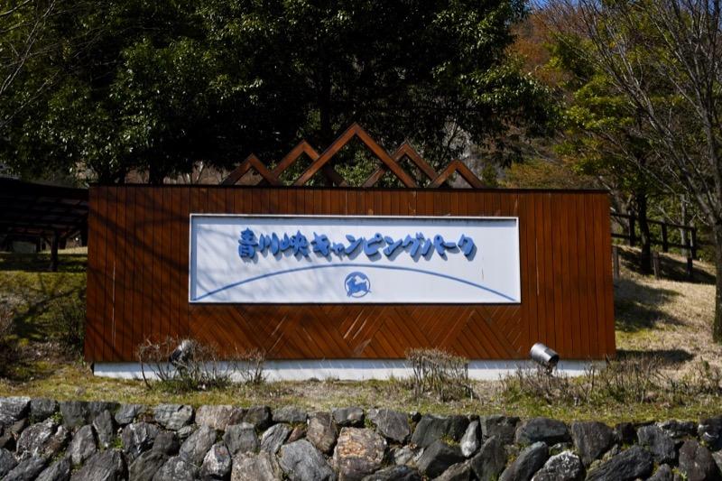 青川 峡 キャンピング パーク 天気