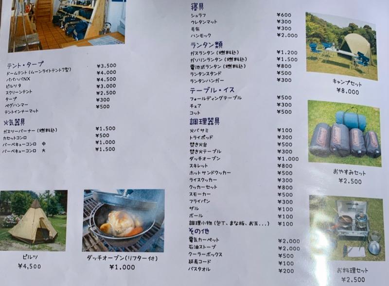 青川峡キャンピングパーク  レンタル一覧