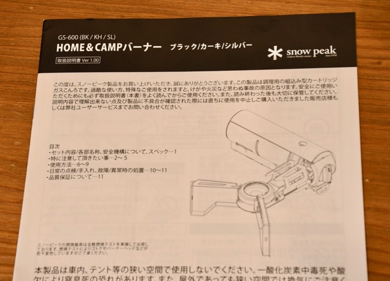 HOME&CAMPバーナーの取扱説明書
