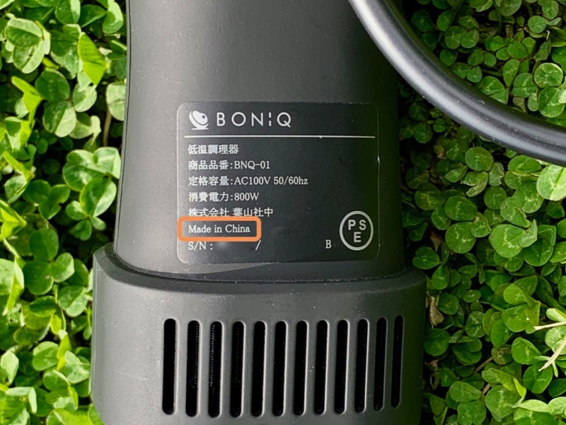 ボニークは日本製ではない