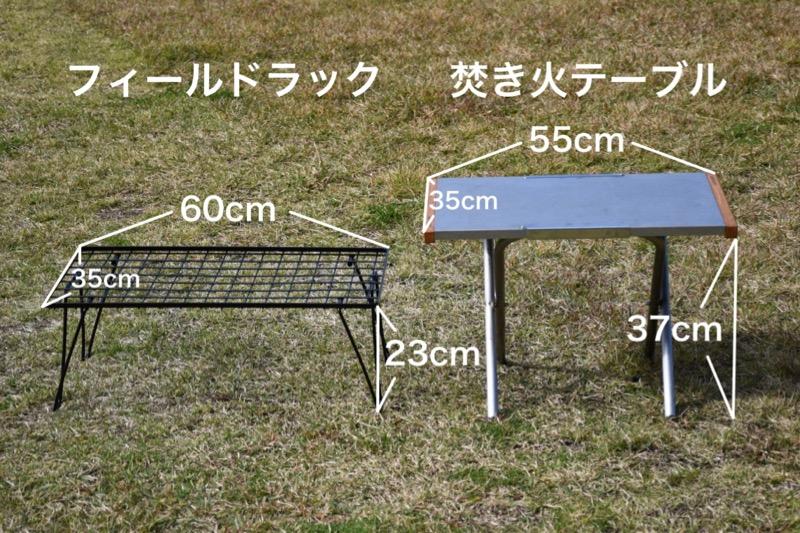 フィールドラック 焚き火テーブル サイズ比較