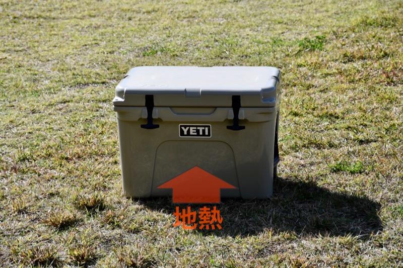 地面の熱が直接クーラーボックスに伝わって保冷効果が薄れてしまう