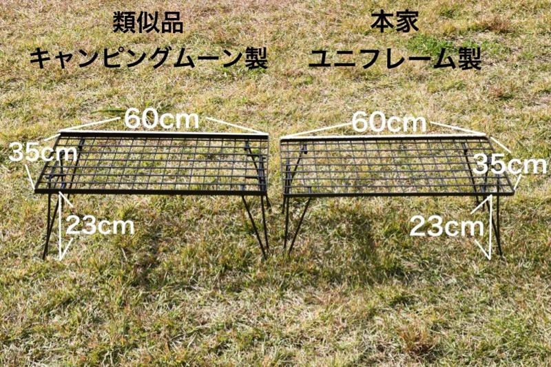 フィールドラック 類似品 サイズ比較