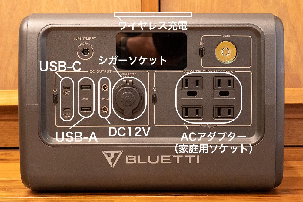 ポータブル電源 BLUETTI(ブルーティ) EB70のポート説明