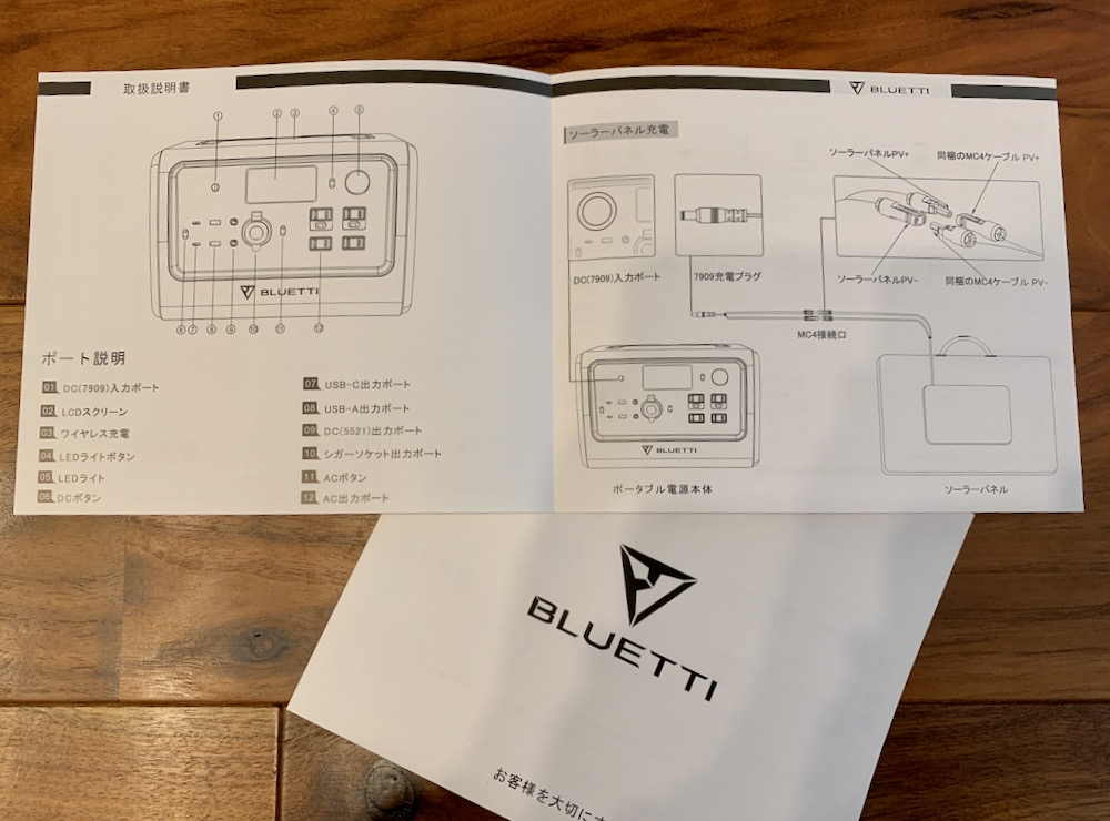 ポータブル電源 BLUETTI(ブルーティ) EB70の取扱説明書